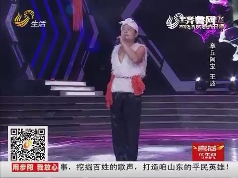 让梦想飞:章丘阿宝王波现场飙高音震惊观众