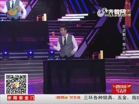 """让梦想飞:""""花式骰王""""郑小彬精彩骰子表演嗨翻现场"""