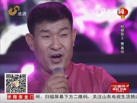 """让梦想飞:""""蛤蟆歌王""""贾春明精彩演唱民族歌曲广受好评"""