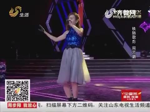 """让梦想飞:""""铁肺歌后""""周艺璐演唱陈小春经典歌曲《黄豆》"""