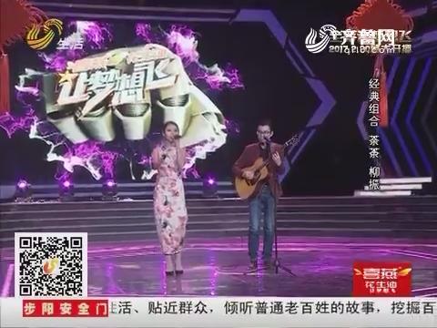让梦想飞:经典组合茶茶和柳振演唱蔡健雅的《别找我麻烦》