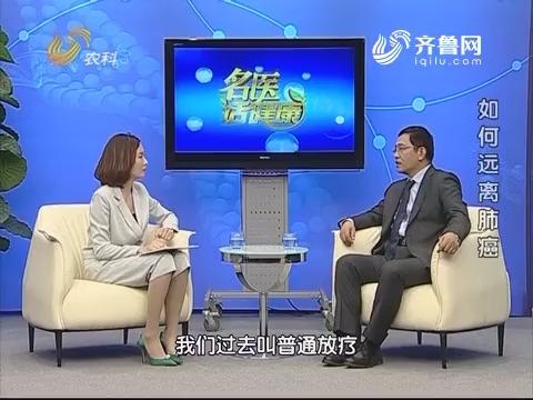 20170204《名医话健康》:名医袁双虎——如何远离肺癌