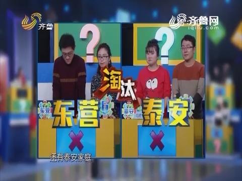 一七来猜吧:第四轮答题东营家庭和泰安家庭被淘汰
