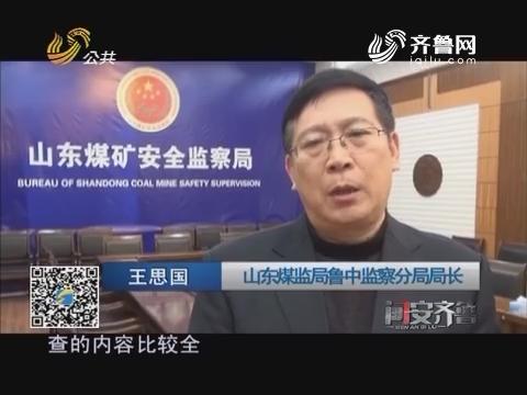 """20170204《问安齐鲁》:张在贵——煤监一线""""拼命三郎"""""""