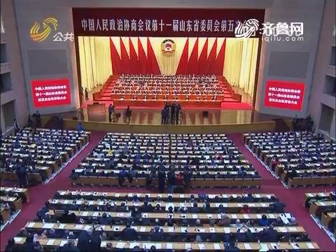 山东省政协十一届五次会议开幕会实录