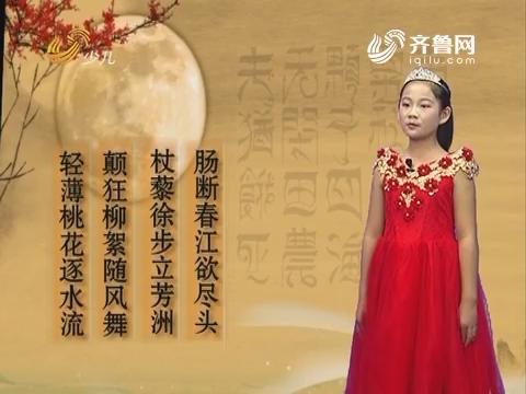 中华经典诵读部分:绝句漫兴九首