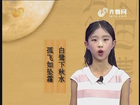中华经典诵读部分:白鹭鸶