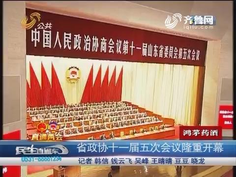 【直通两会】山东省政协十一届五次会议隆重开幕