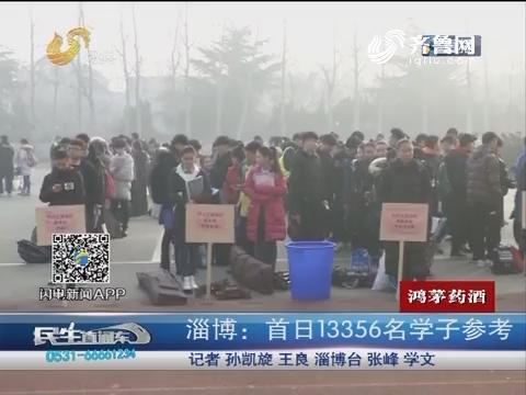 淄博:首日13356名学子参考