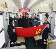 20170205《齐鲁先锋》:党员风采·春暖2017——春运支南路上当先锋