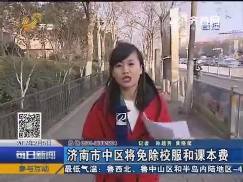 济南市市中区将免除校服和课本费