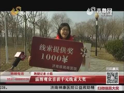 淄博观众喜获千元线索大奖