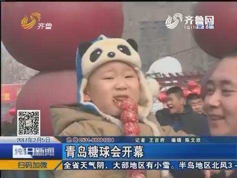 青岛糖球会开幕