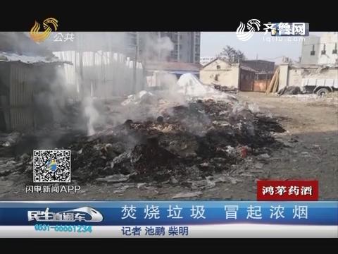 济南:焚烧垃圾 冒起浓烟
