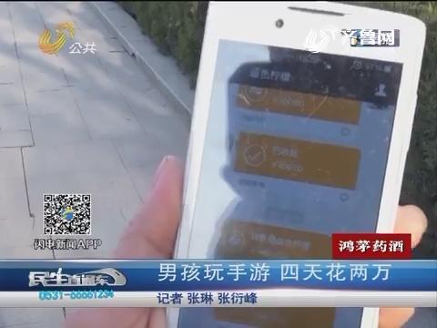 济南:男孩玩手游 四天花两万