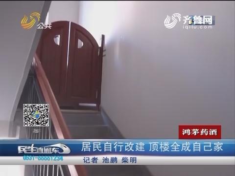 济南:居民自行改建 顶楼全成自己家