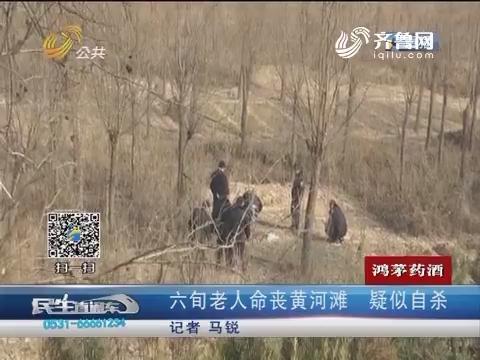 济南:六旬老人命丧黄河滩 疑似自杀
