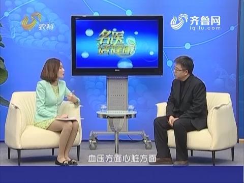 20170205《名医话健康》:名医孙红胜——小痛风大问题