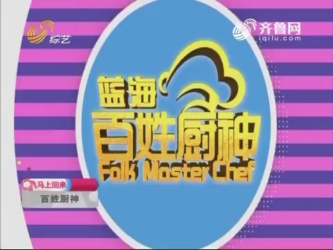 20170205《百姓厨神》:厨师世家临沂李庄猪蹄为评委展示猪蹄的各种做法