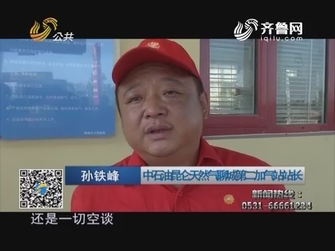 20170205《问安齐鲁》:孙铁峰——创新管安全 真诚带团队