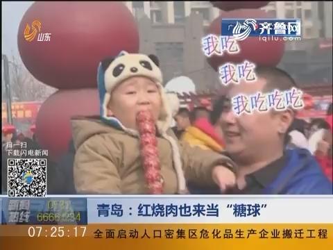 """青岛:红烧肉也来当""""糖球"""""""