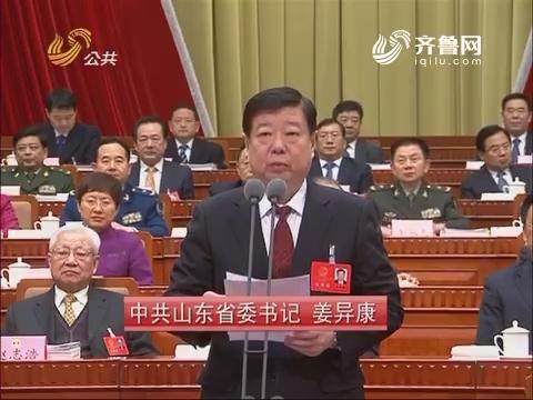 山东省第十二届人民代表大会第六次会议开幕式