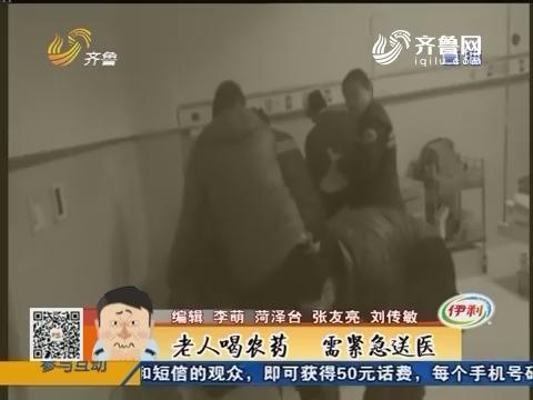 菏泽:老人喝农药需紧急送医 交警开路为老人开辟绿色通道