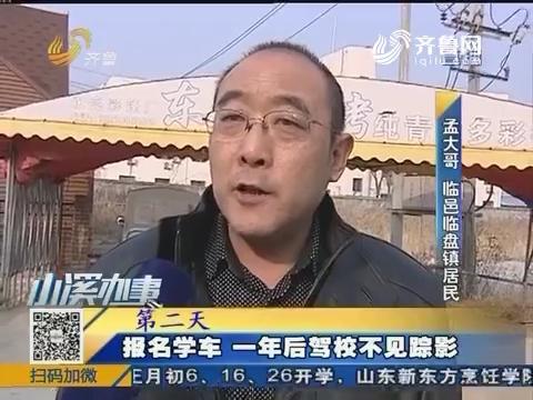 临邑:报名学车 一年后驾校不见踪影