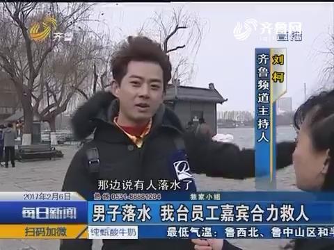 济南:男子落水 齐鲁台员工嘉宾合力救人