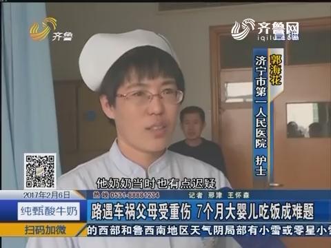 济宁:路遇车祸父母受重伤 7个月大婴儿吃饭成难题