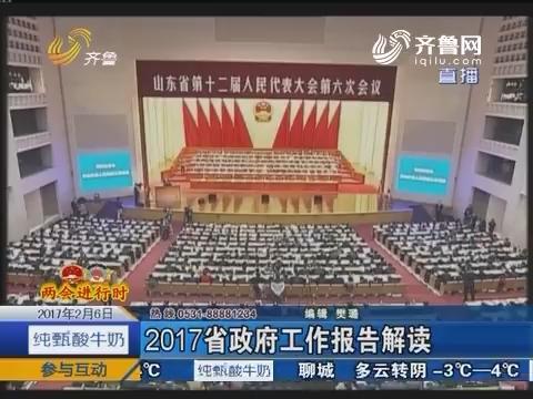 两会进行时:2017山东省政府工作报告解读