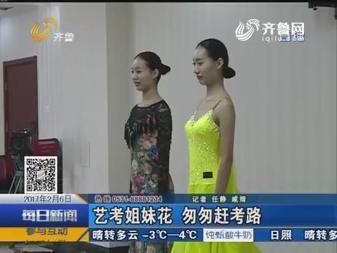 济南:艺考姐妹花 匆匆赶考路