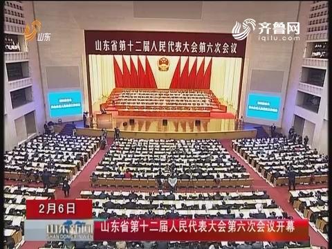 山东省第十二届人民代表大会第六次会议开幕