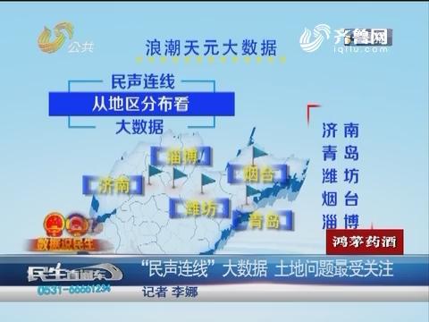 """【直通两会】""""民声连线""""大数据 土地问题最受关注"""