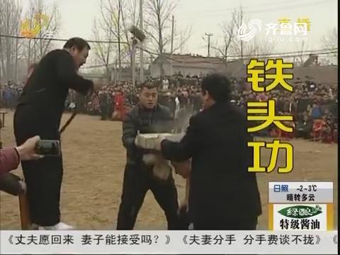 """菏泽:高手云集 乡村办起""""武林大会""""!"""