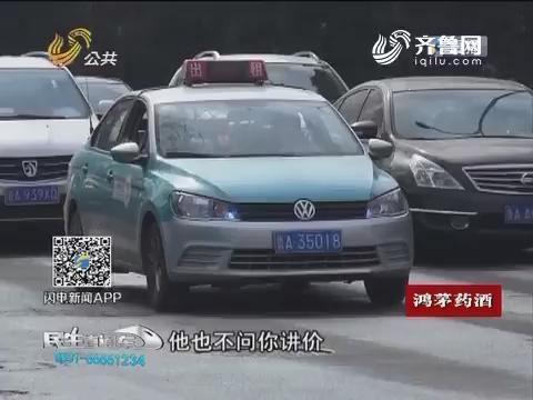 济南:拒载还加价 艺考生打车一口价50元