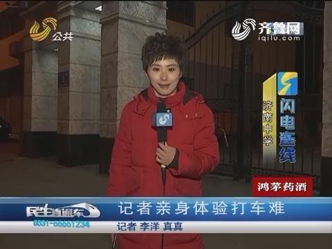 【闪电连线】济南:记者亲身体验打车难