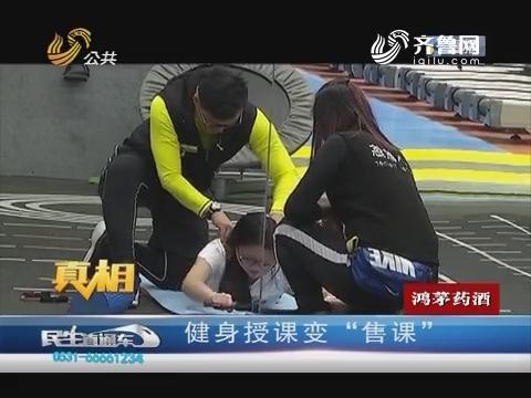 """【真相】济南:健身授课变""""售课"""""""