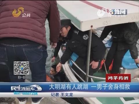 济南:大明湖有人跳湖  一男子舍身相救
