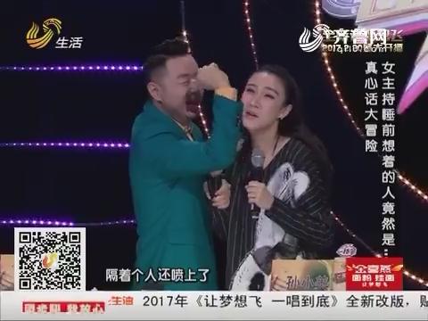 20170206《让梦想飞》:十强开场秀