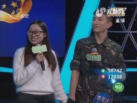 我是大明星:李茂达妻子首次登台 夫妻甜蜜亮相