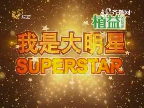 20170206《我是大明星》:年度总决赛十强赛