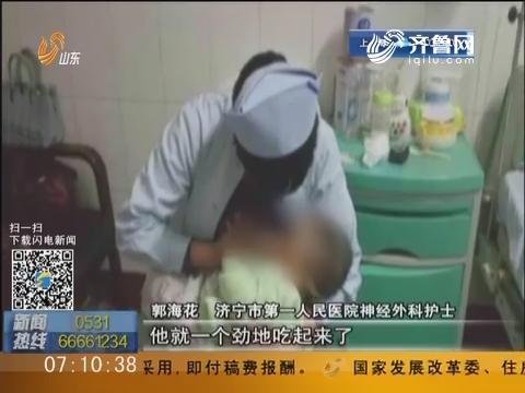 济宁:路遇车祸父母重伤 7个月婴儿饿坏了