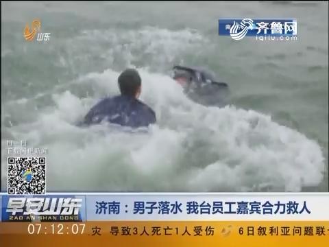 济南:男子落水 山东电视台员工嘉宾合力救人