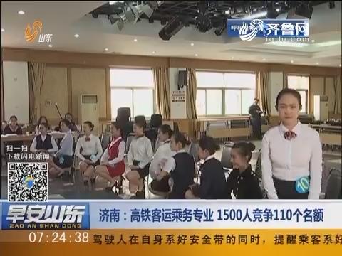 济南:高铁客运乘务专业 1500人竞争110个名额