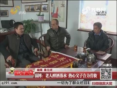淄博:老人醉酒落水 热心父子合力营救