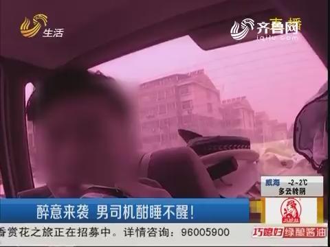 青州:醉意来袭 男司机酣睡不醒!