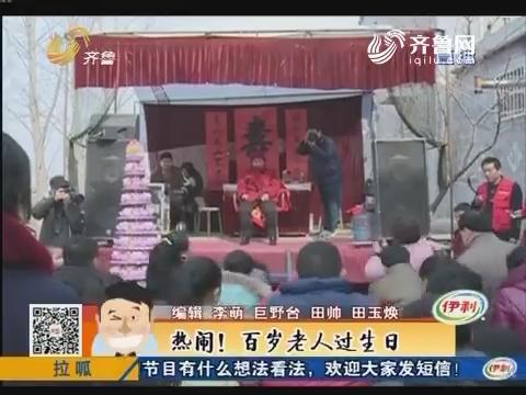 巨野:热闹!百岁老人过生日