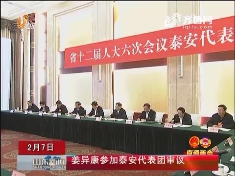 姜异康参加泰安代表团审议:以推进供给侧结构性改革为主线 努力提高经济发展的质量和效益