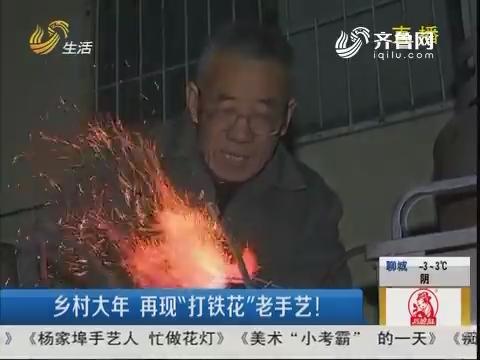 """淄博:乡村大年 再现""""打铁花""""老手艺!"""